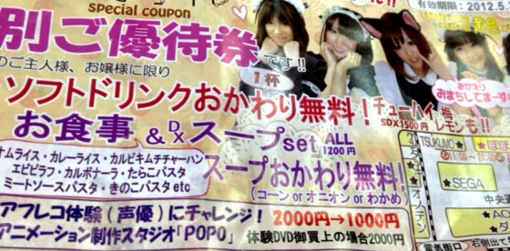 Maid Cafe ticket